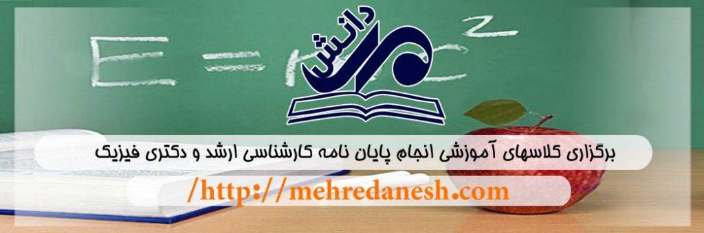 موسسه مهر دانش